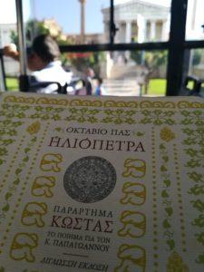 Βιβλίο, Ποίηση