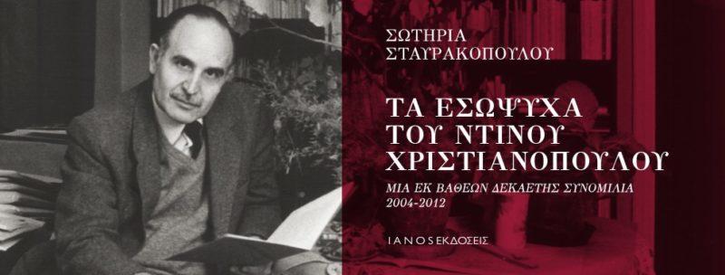 https://ipolizei.gr/ta-esopsixa-tou-ntinou-xristianopoulou/