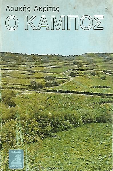 Κάμπος, ΑΚΡΊΤΑΣ