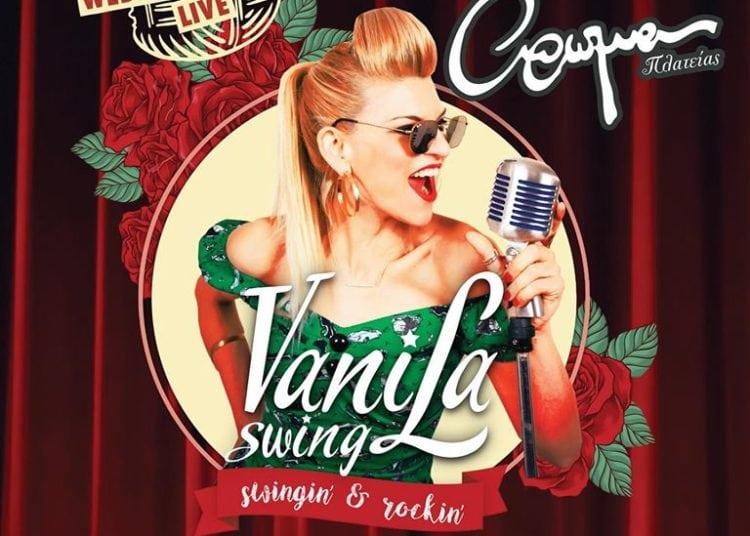 αφίσα Vanilla Swing