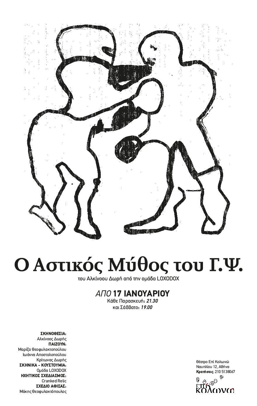 Αφίσα αστικός μύθος
