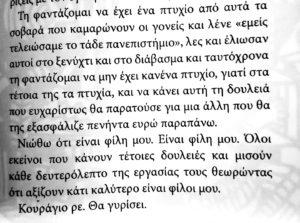 «Ο Ζαμπονοκόπτης», του Νίκου Μπόβολου