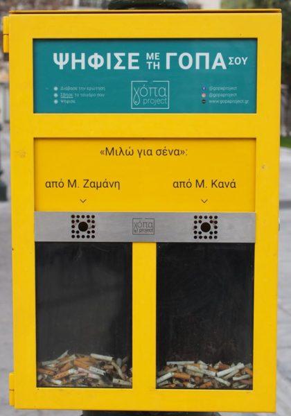 Γόπα project, Η πόλη ζει