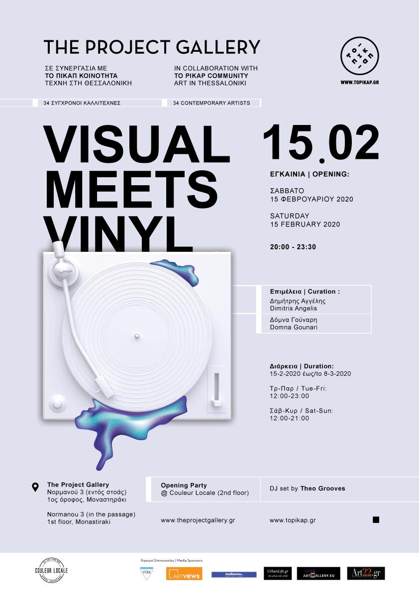 poster visual meets vinyl