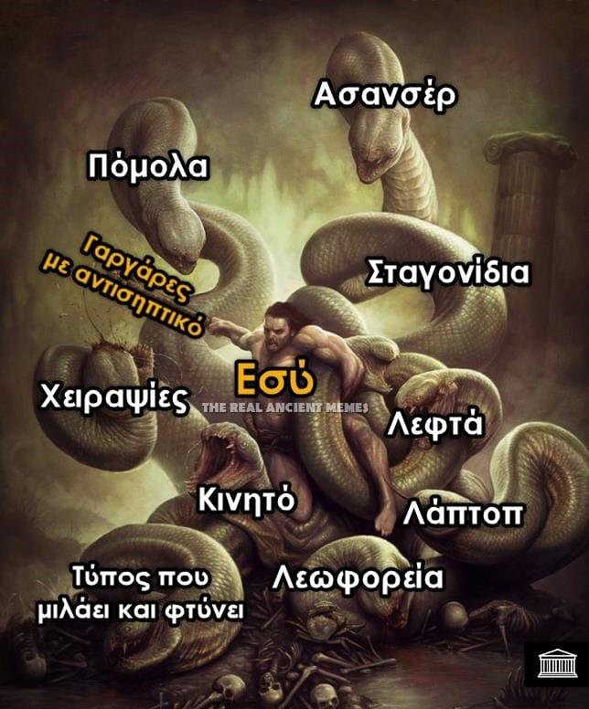 ancient memes