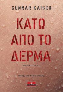 Κάτω από το δέρμα, Gunnar Kaiser, εκδόσεις Κλειδάριθμος