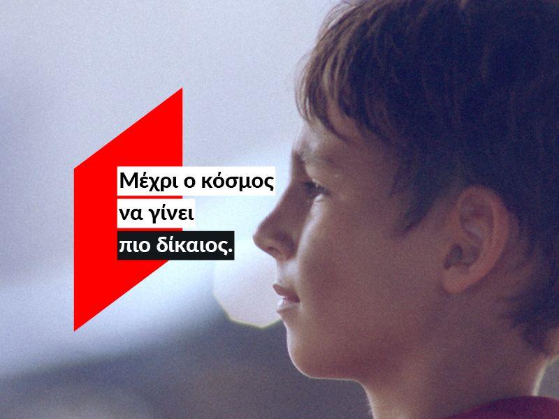 ActionAid μέχρι ο κόσμος να γίνει πιο δίκαιος