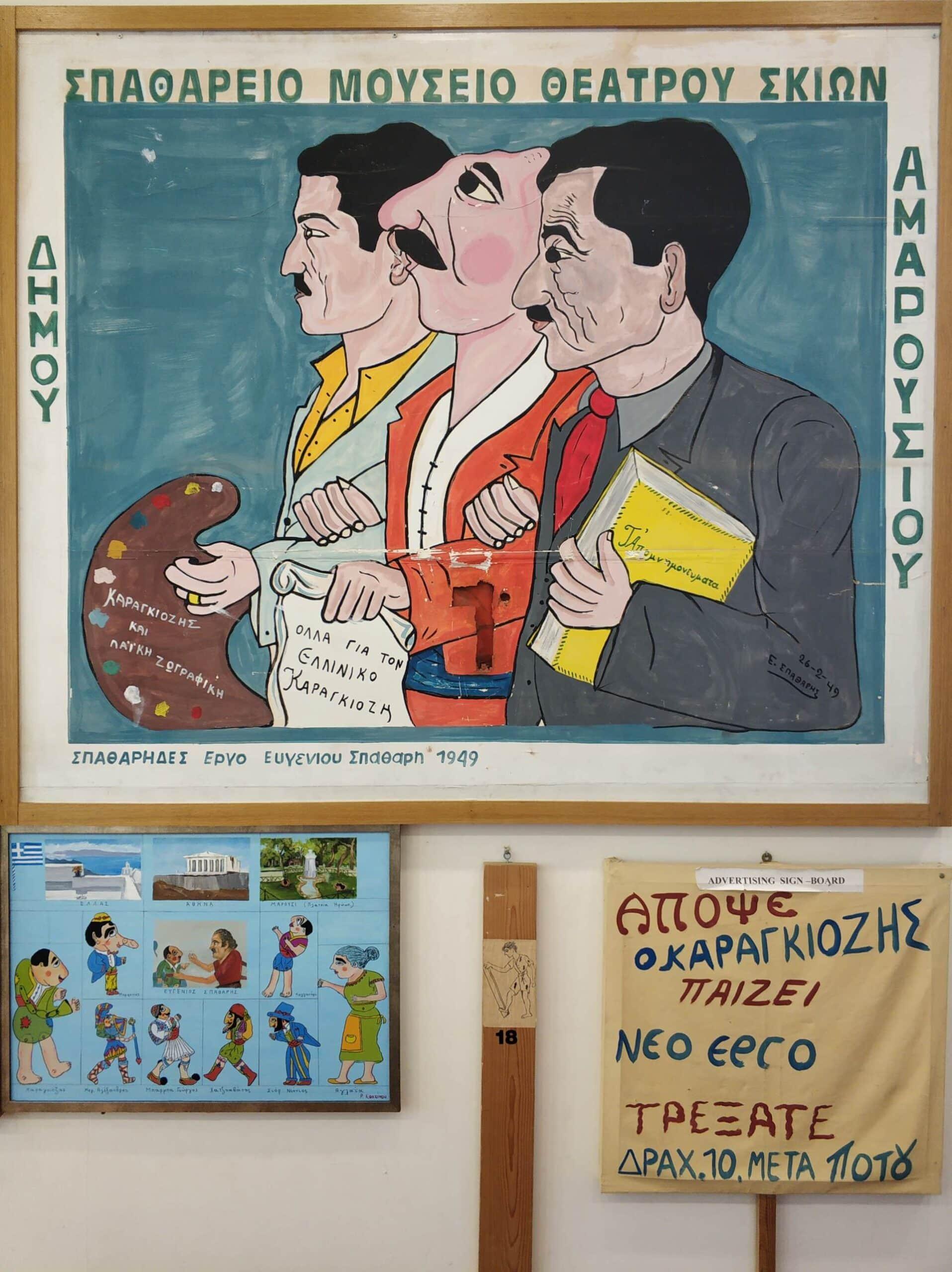 Καραγκιόζης Μένια Σπαθάρη Μουσείο Καραγκιόζη