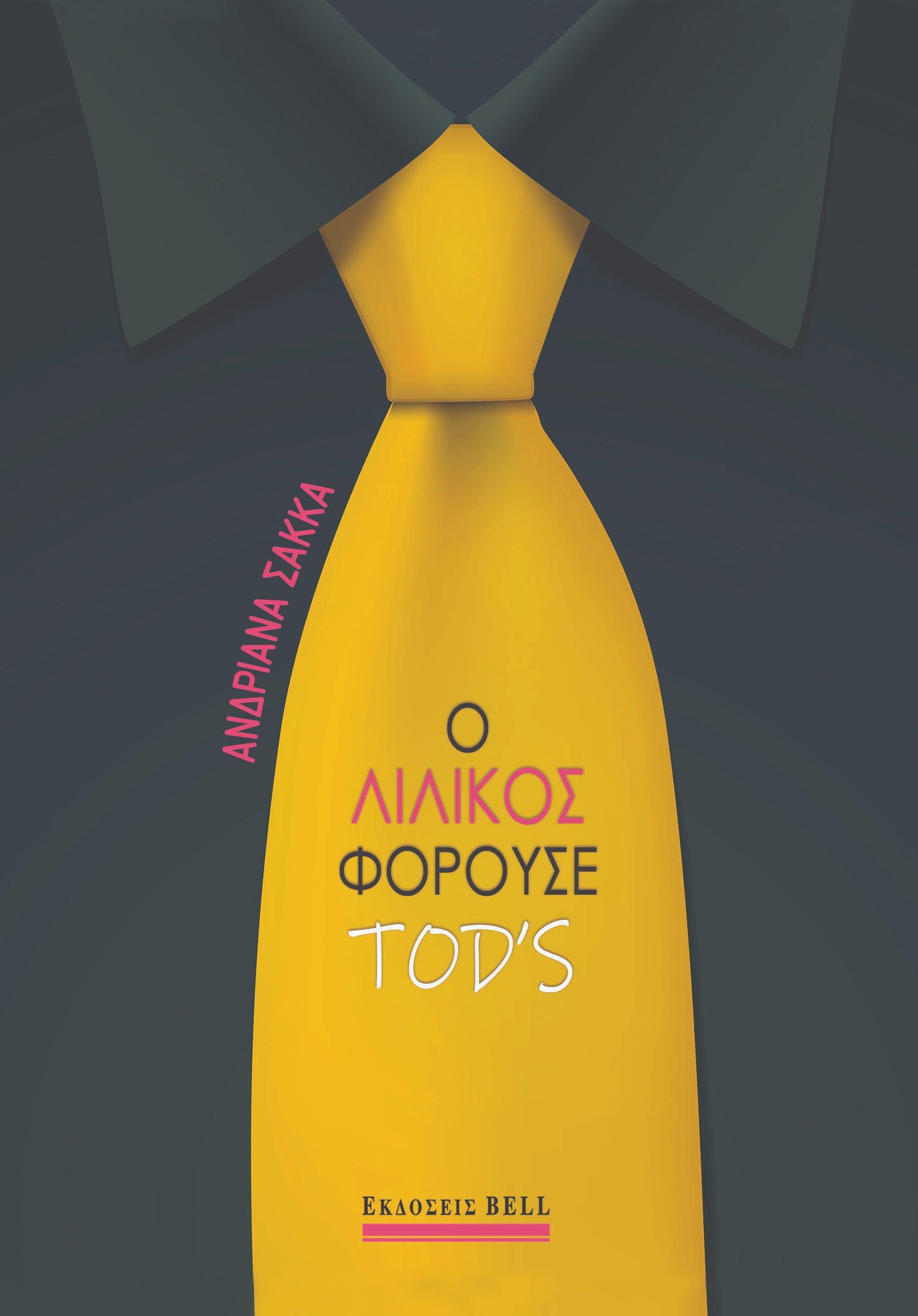 lilikos_book