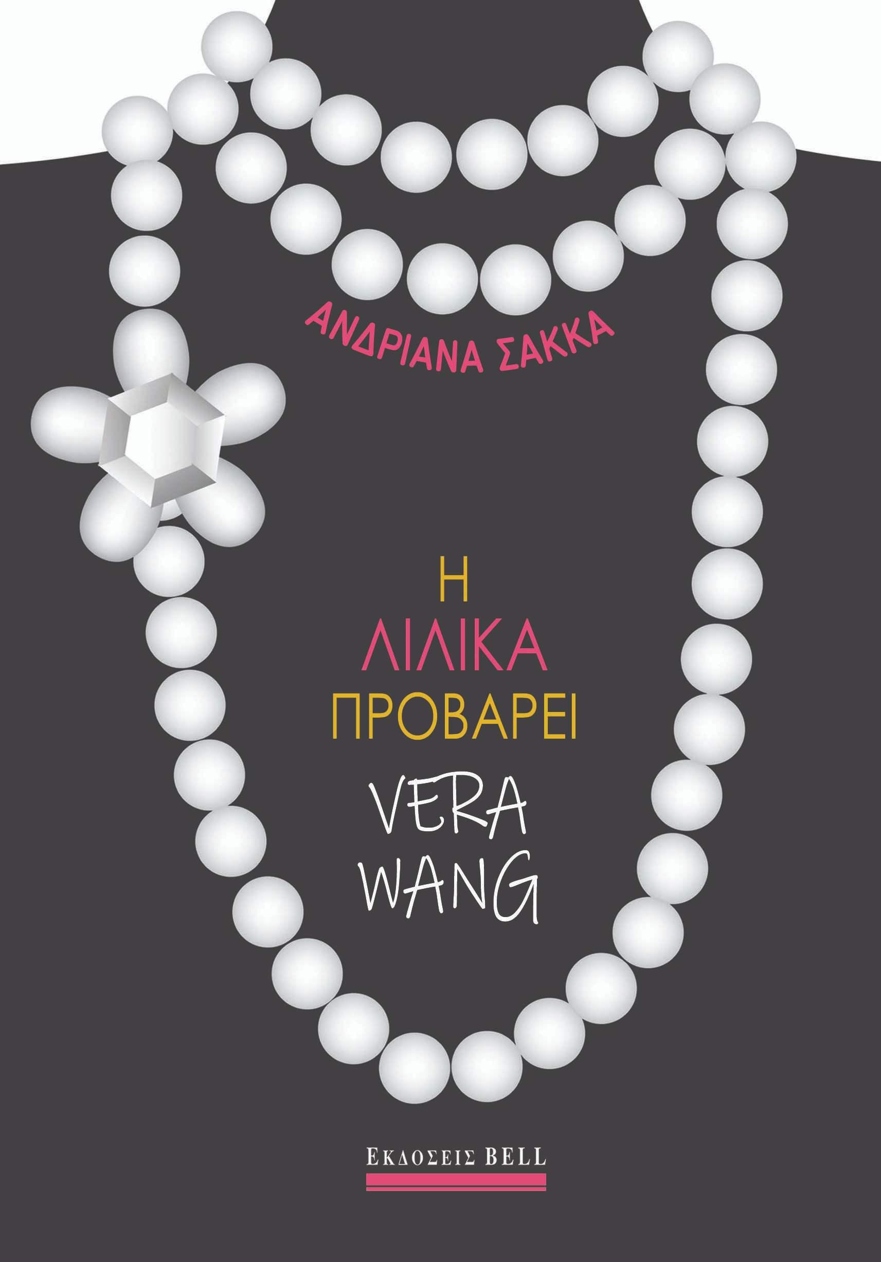 lilika_book