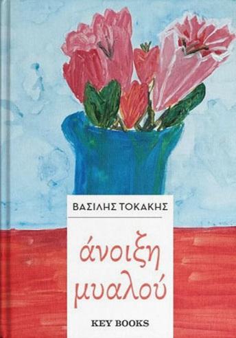 vasilis-tokakis-cover