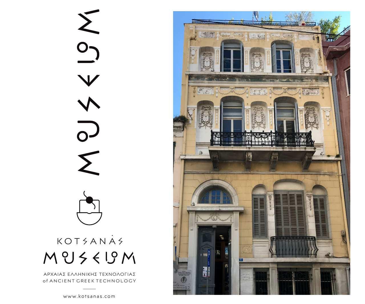 kotsana_museum