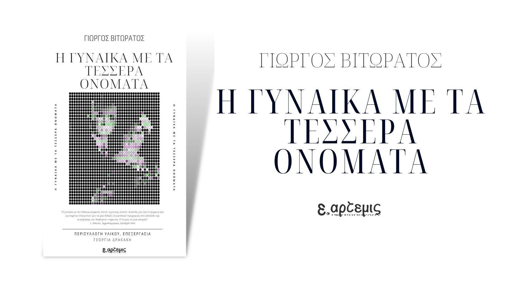i-gynaika-me-ta-tessera-onomata-promo