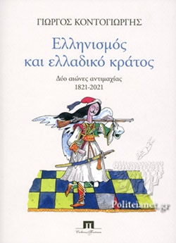 ellinismos-kai-elladiko-kratos
