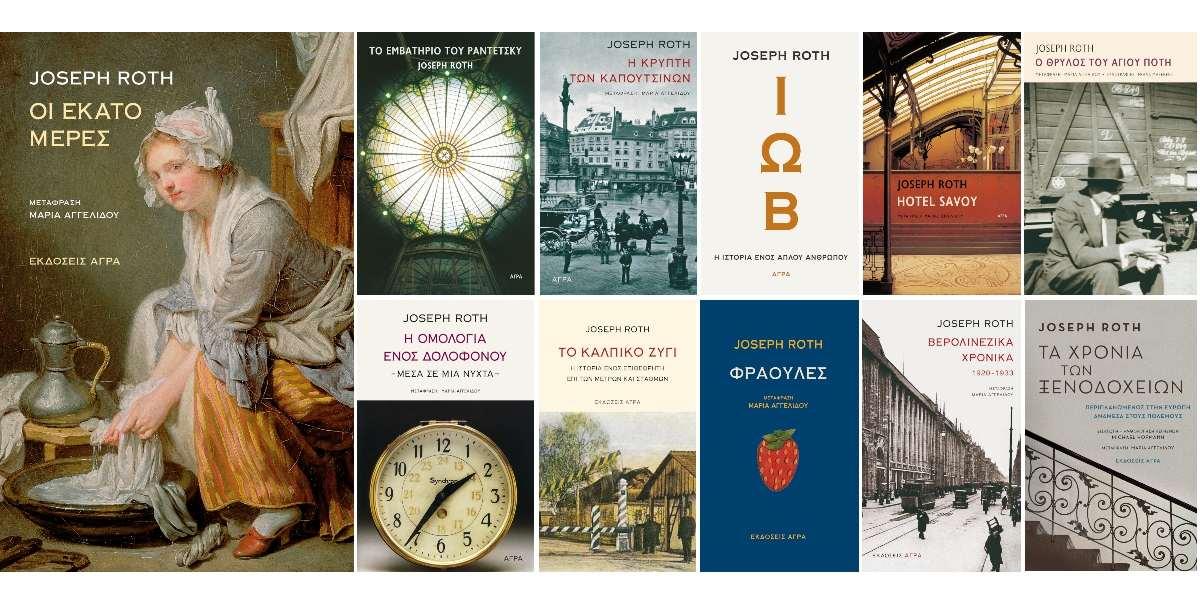 joseph-roth-books
