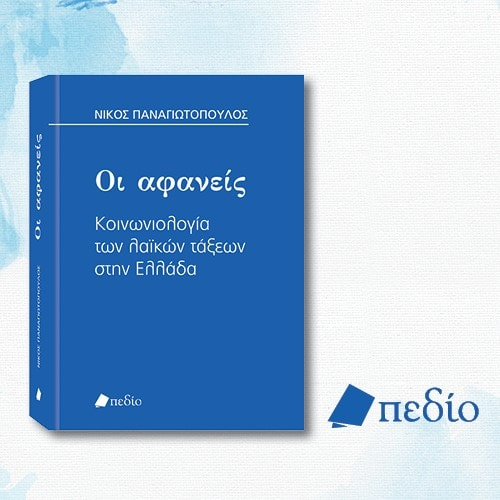 oi-afanois-book-cover