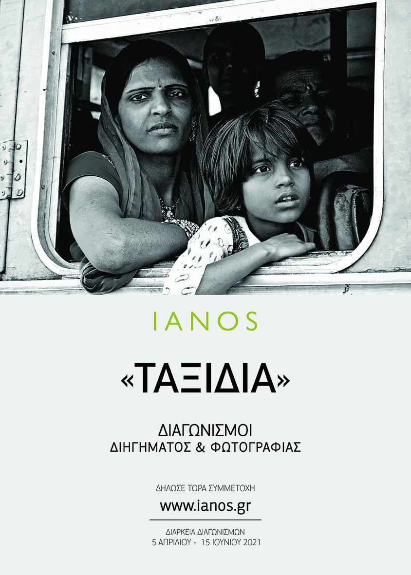 IANOS-poster-taxidia