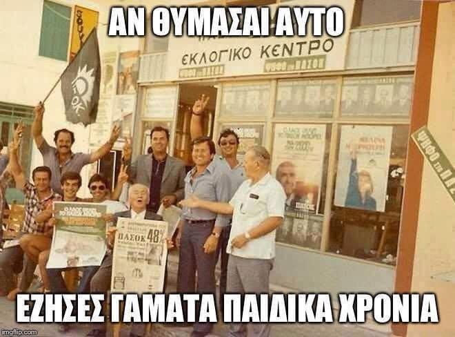 pasok-retro