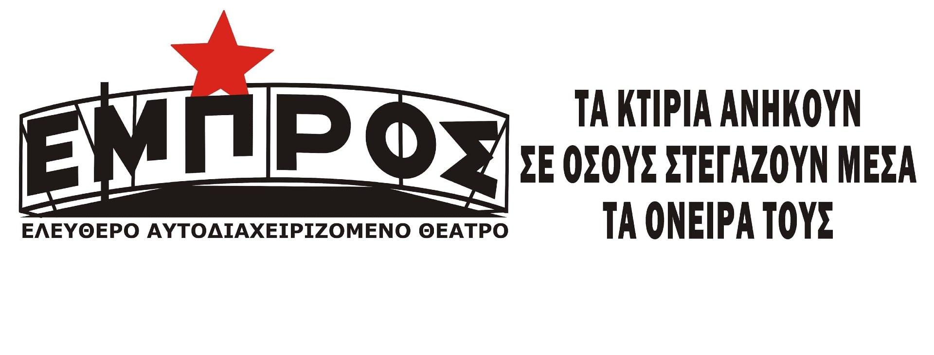 theatro-empros-logo