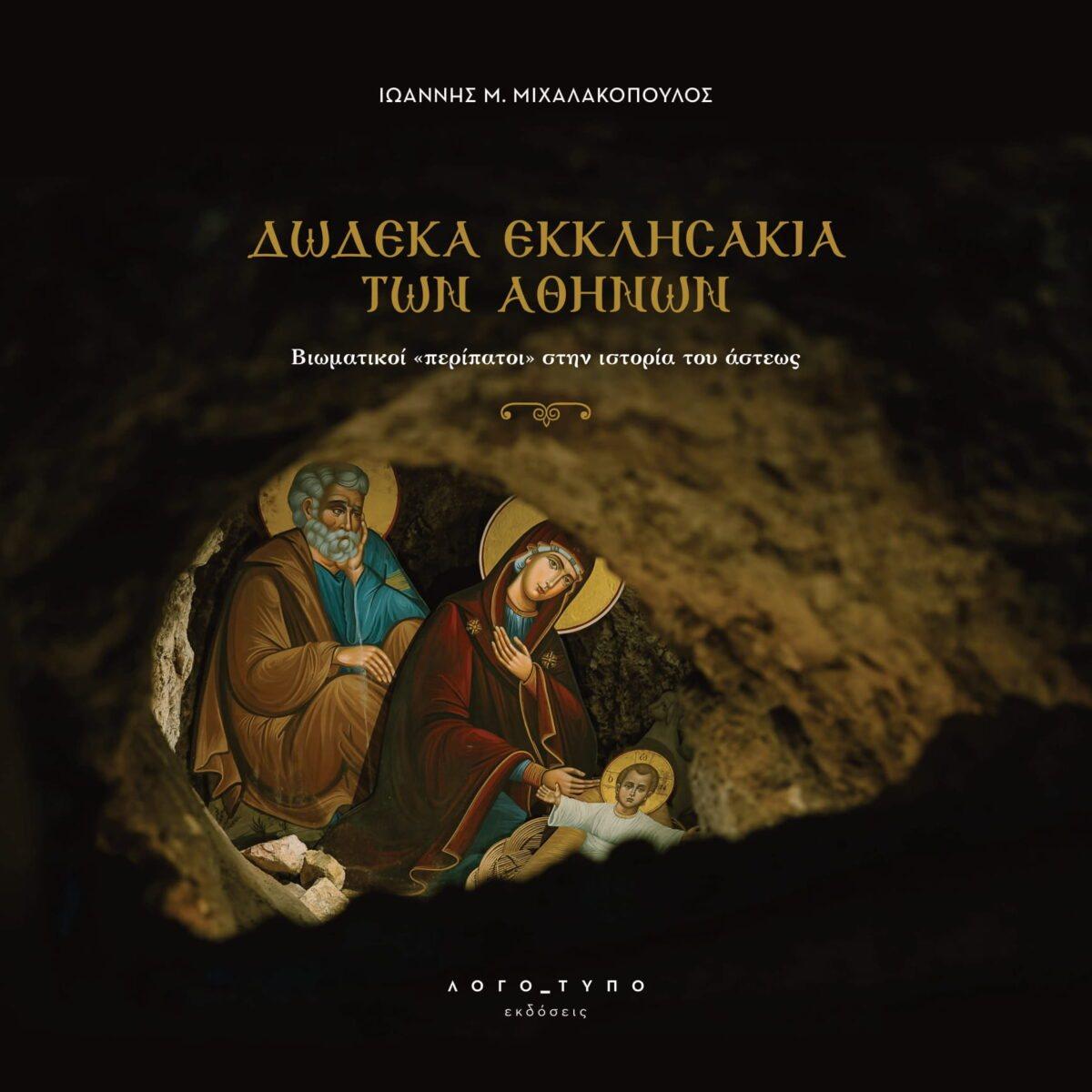 ekklisakia cover