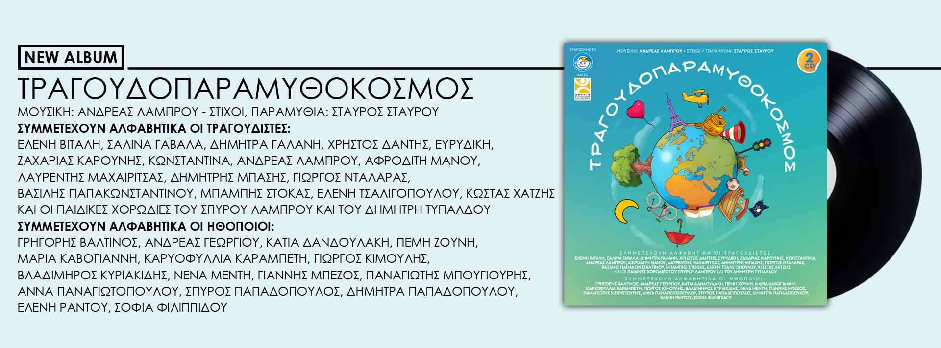 tragoudoparamythokosmos_banner