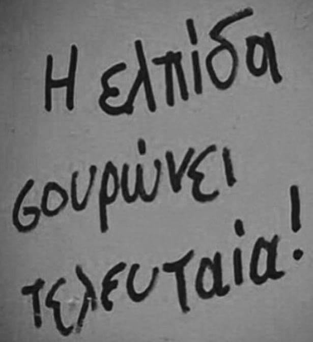 synthima_elpida