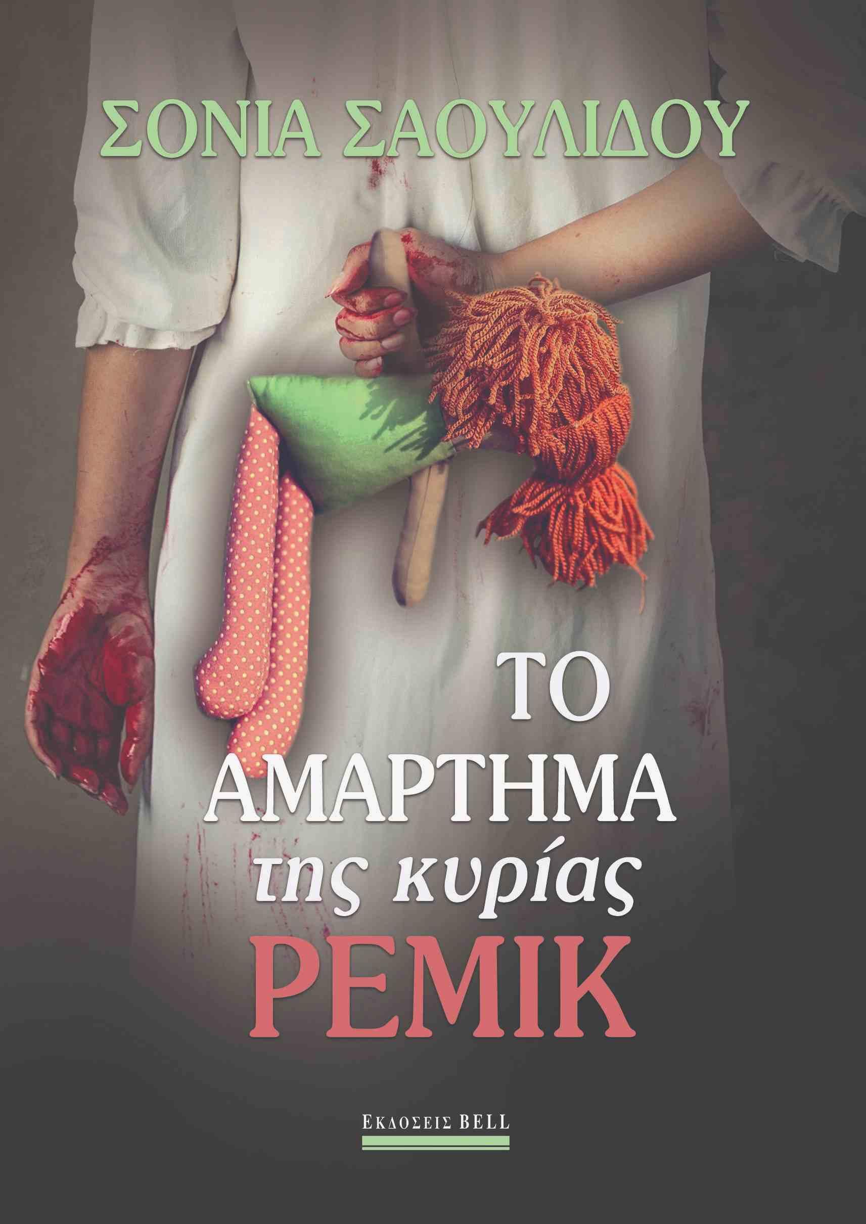 to-amartima-tis-kyrias-remik