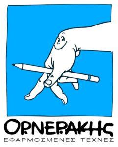 Ορνεράκης Logo