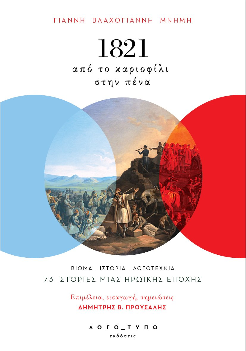 1821_cover_book_final