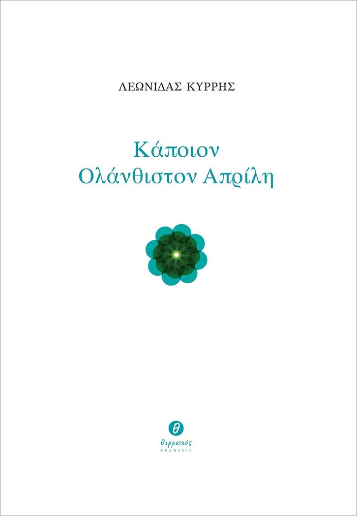 kiris_book_cover
