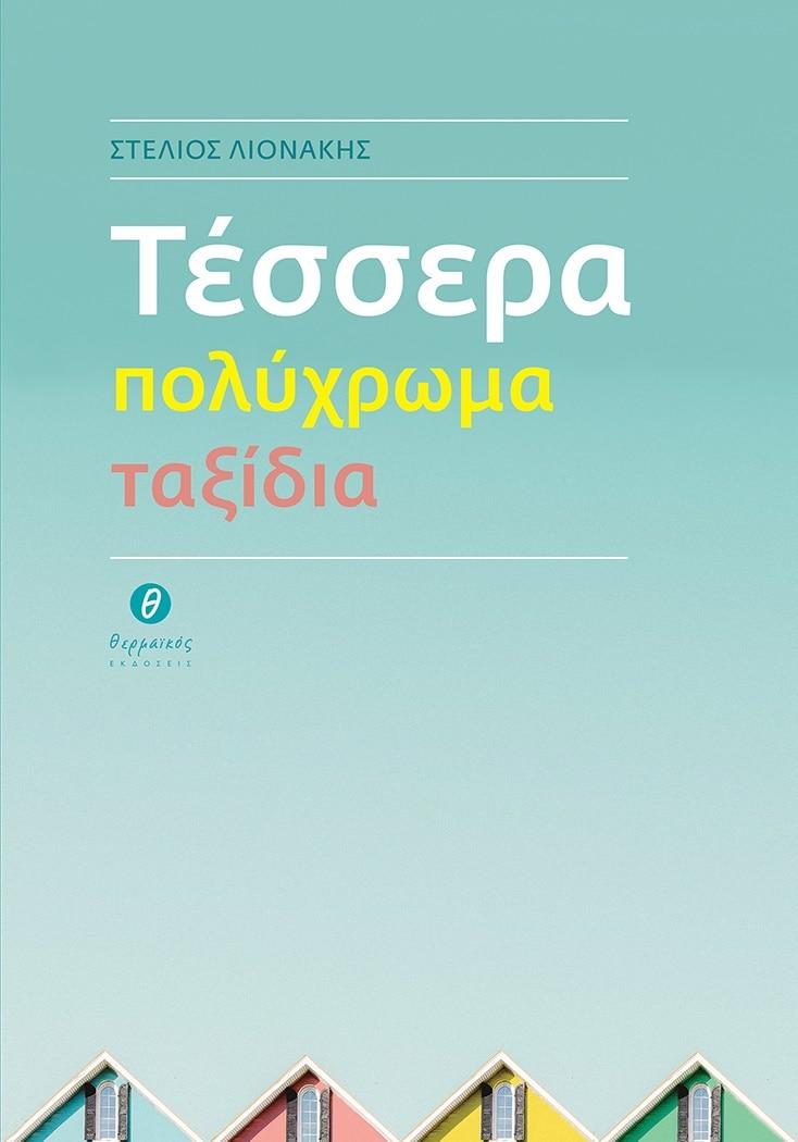 tessera_polyxrwma_taksidia_cover