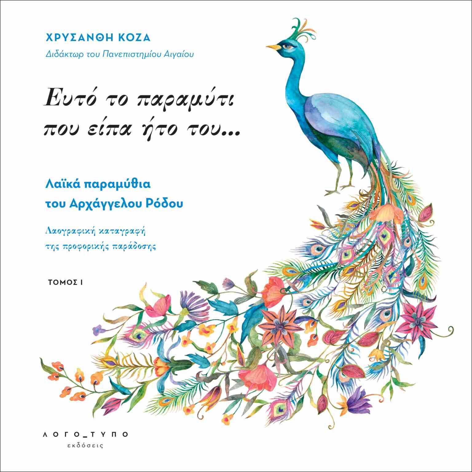 xrysnathi_koza_cover_book_rodos
