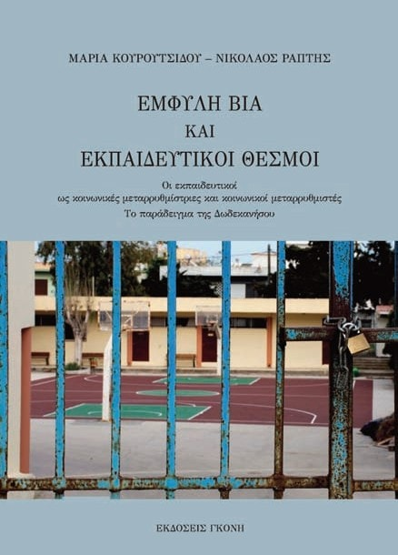 gkoni-emfyli-via-cover