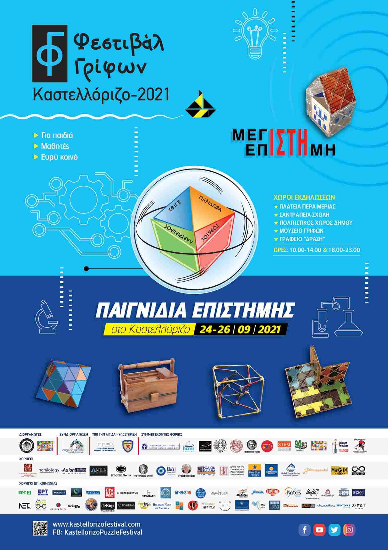 poster-festival-kastellorizo