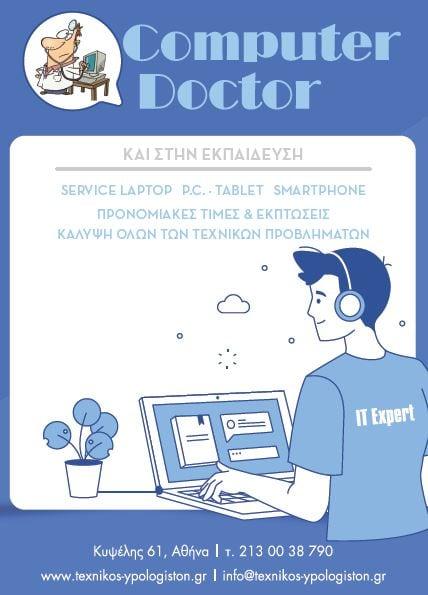 computer-doctor-ipz